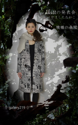 模様の森閑 ポスター01
