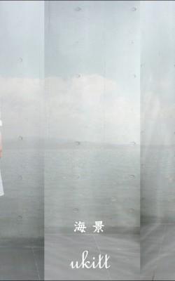 「海景」DM表