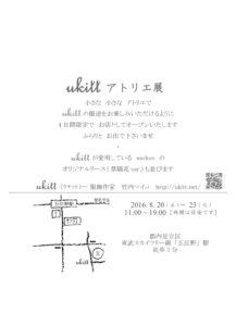 アトリエ展 ポストカード タテ